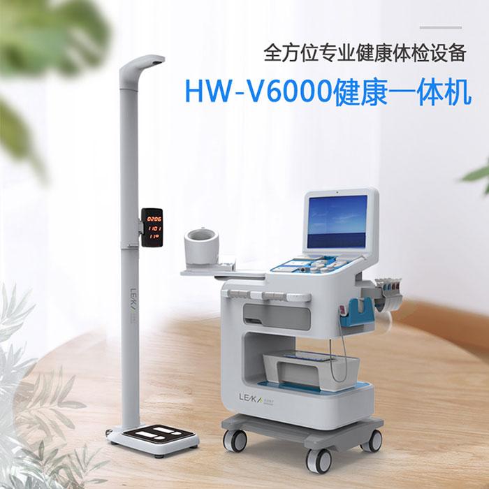 HW-V6000智能健康体检一体机
